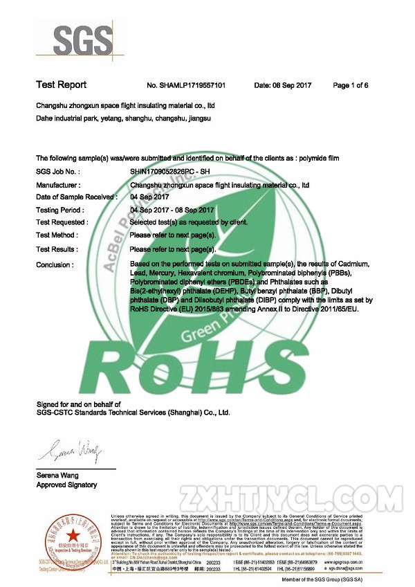 SGS ROHS Test report_PIFilm